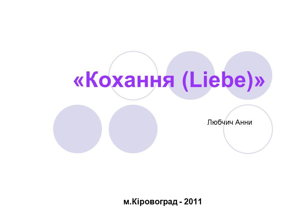 «Кохання (Liebe)» м.Кіровоград - 2011 Любчич Анни
