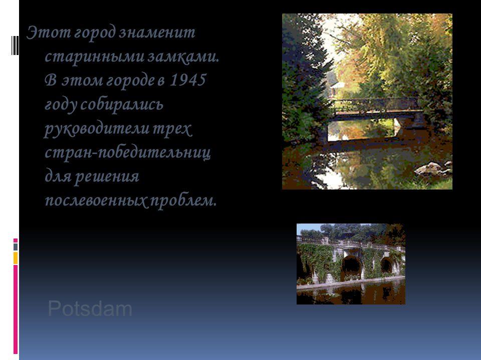 Этот горд расположен на реке Эльбе. Известен как город культуры и музеев. Знаменита его художественная галерея с картинами старинных мастеров ( Дюрер,