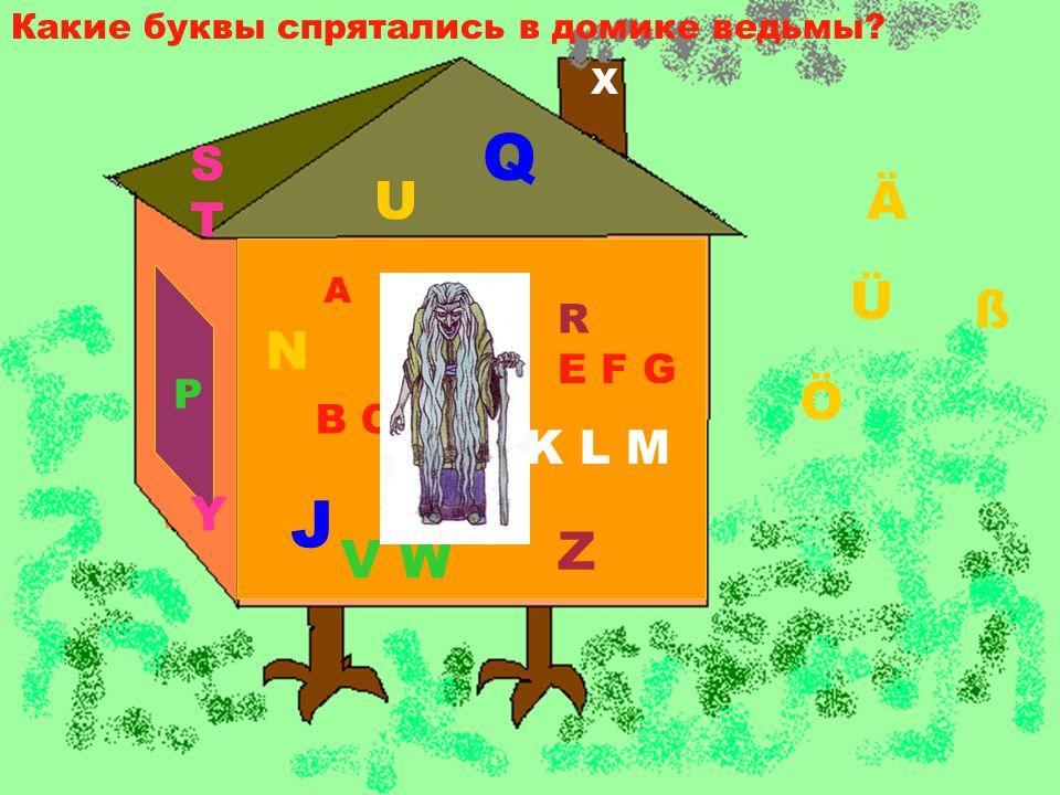 Какие буквы спрятались в домике ведьмы.