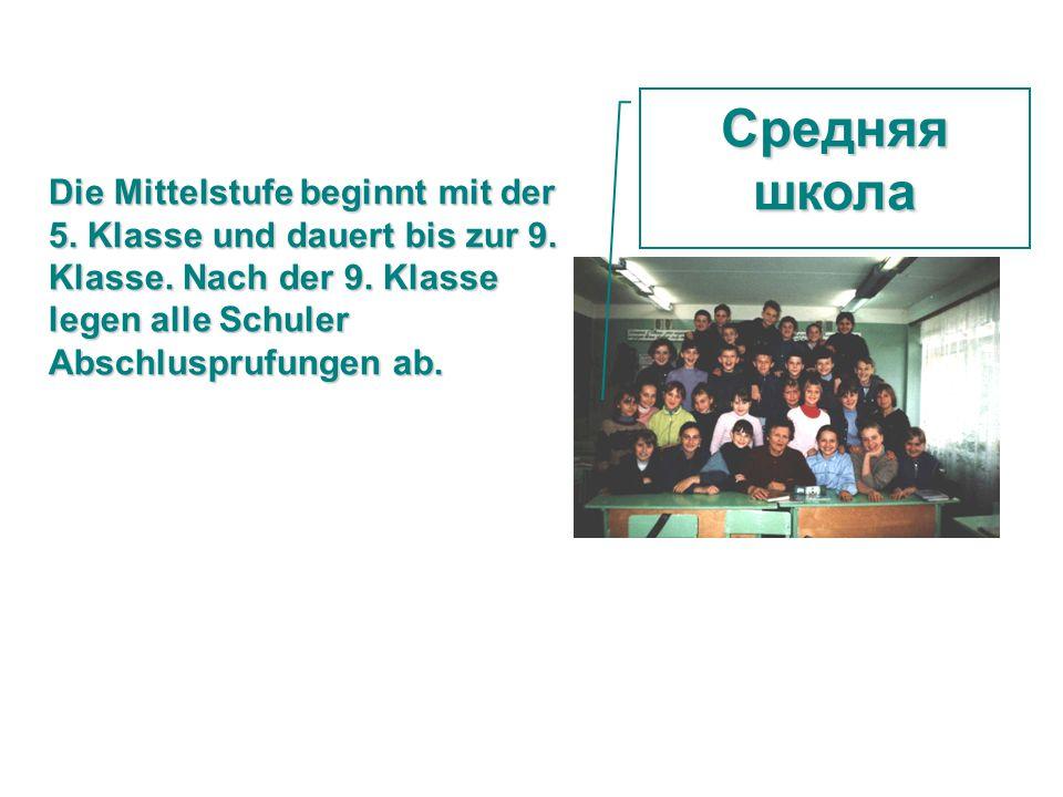 Старшая школа Nach 9.Klasse kommen die Schuler nach Lyzeum oder besuchen eine Berufschule.