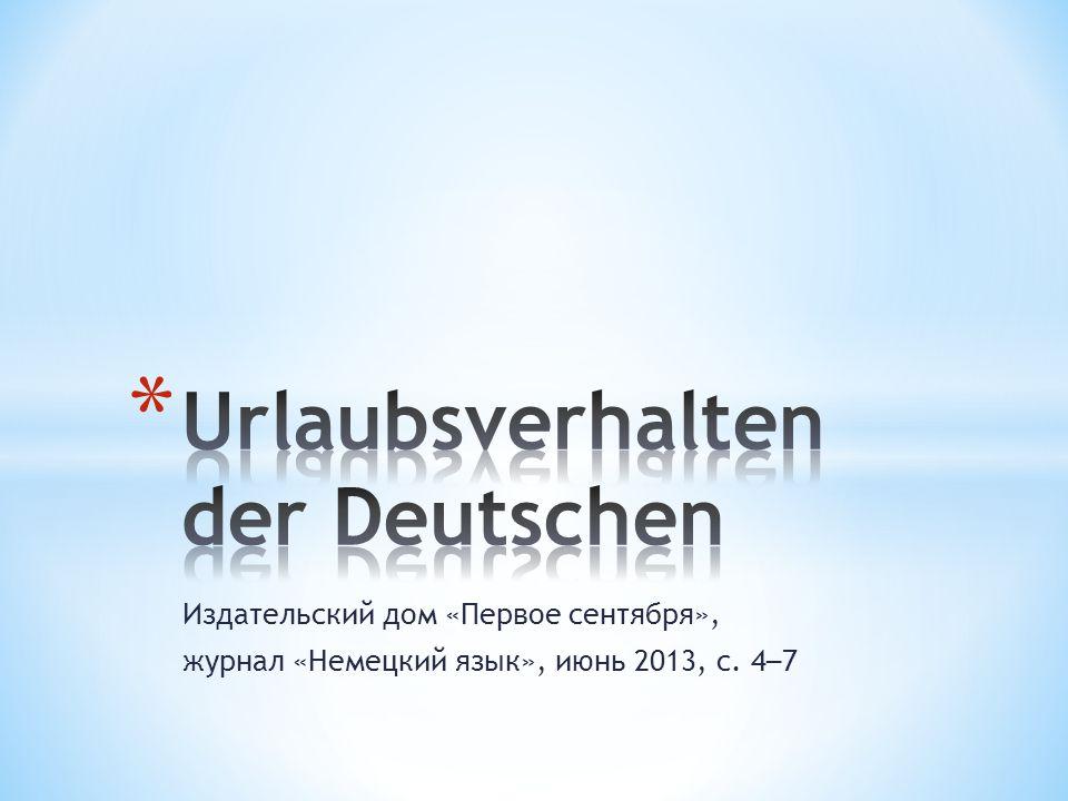 Издательский дом «Первое сентября», журнал «Немецкий язык», июнь 2013, с. 4 – 7