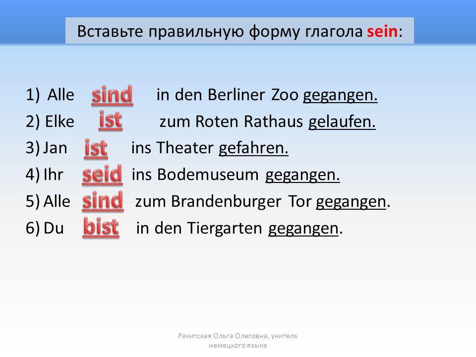 Вставьте правильную форму глагола sein: 1) Alle in den Berliner Zoo gegangen.