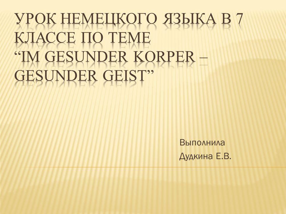 Выполнила Дудкина Е.В.