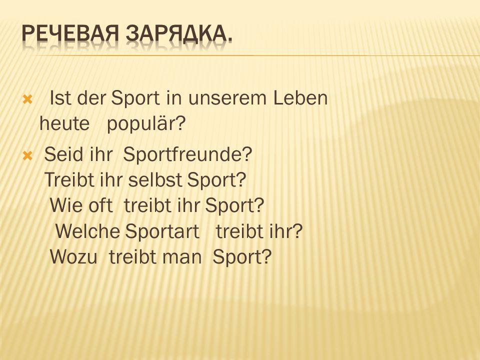  Ist der Sport in unserem Leben heute populär. Seid ihr Sportfreunde.