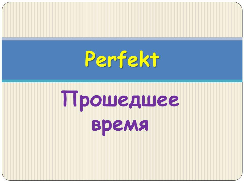 Прошедшее время Perfekt
