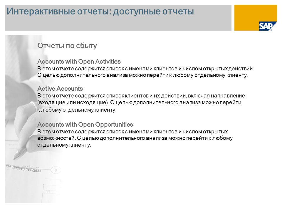 Интерактивные отчеты: доступные отчеты Отчеты по сбыту Closed Opportunities В этом отчете представлен список закрытых возможностей в соответствии с их статусом (упущенные и реализованные).