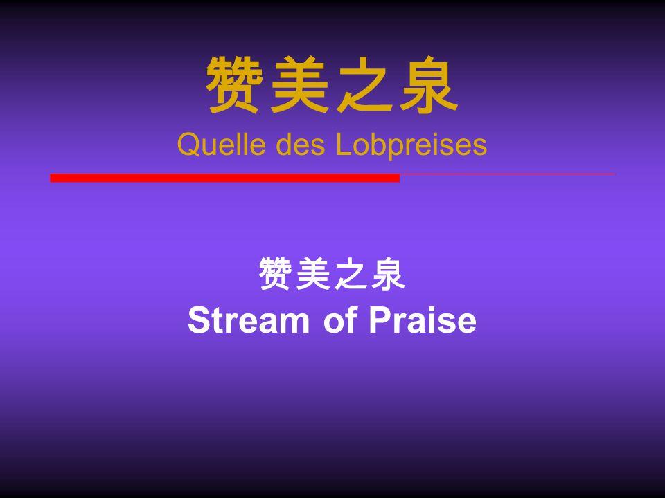 赞美之泉 Quelle des Lobpreises 赞美之泉 Stream of Praise