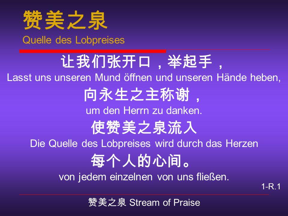 赞美之泉 Quelle des Lobpreises 让我们张开口,举起手, Lasst uns unseren Mund öffnen und unseren Hände heben, 向永生之主称谢, um den Herrn zu danken.