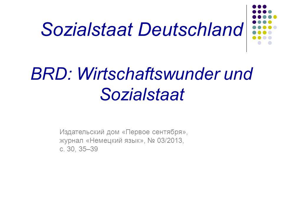 Sozialstaat Deutschland BRD: Wirtschaftswunder und Sozialstaat Издательский дом «Первое сентября», журнал «Немецкий язык», № 03/2013, с. 30, 35–39