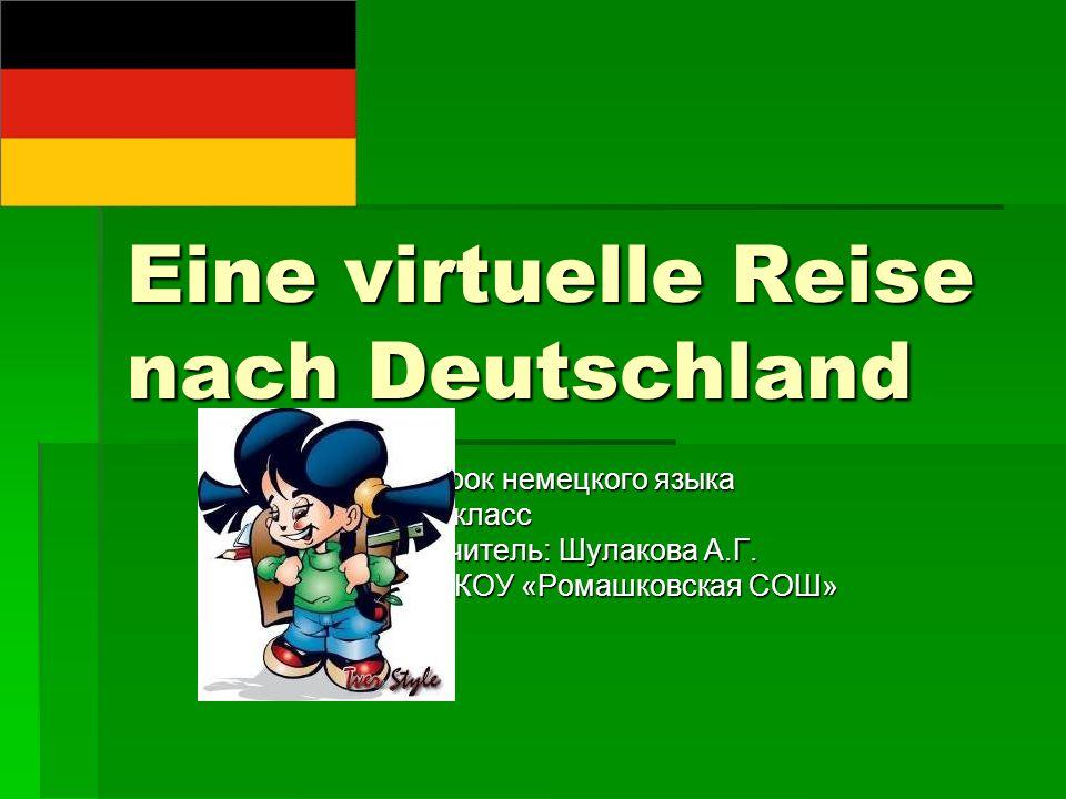 Eine virtuelle Reise nach Deutschland Урок немецкого языка 8 класс Учитель: Шулакова А.Г. МКОУ «Ромашковская СОШ»