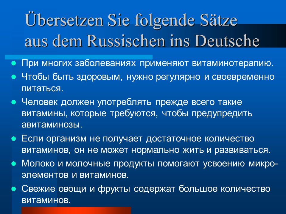 Übersetzen Sie folgende Sätze aus dem Russischen ins Deutsche При многих заболеваниях применяют витаминотерапию. Чтобы быть здоровым, нужно регулярно