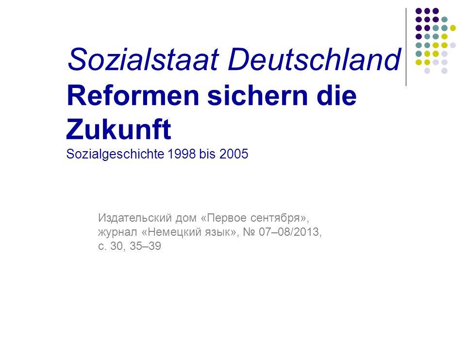Sozialstaat Deutschland Reformen sichern die Zukunft Sozialgeschichte 1998 bis 2005 Издательский дом «Первое сентября», журнал «Немецкий язык», № 07–0