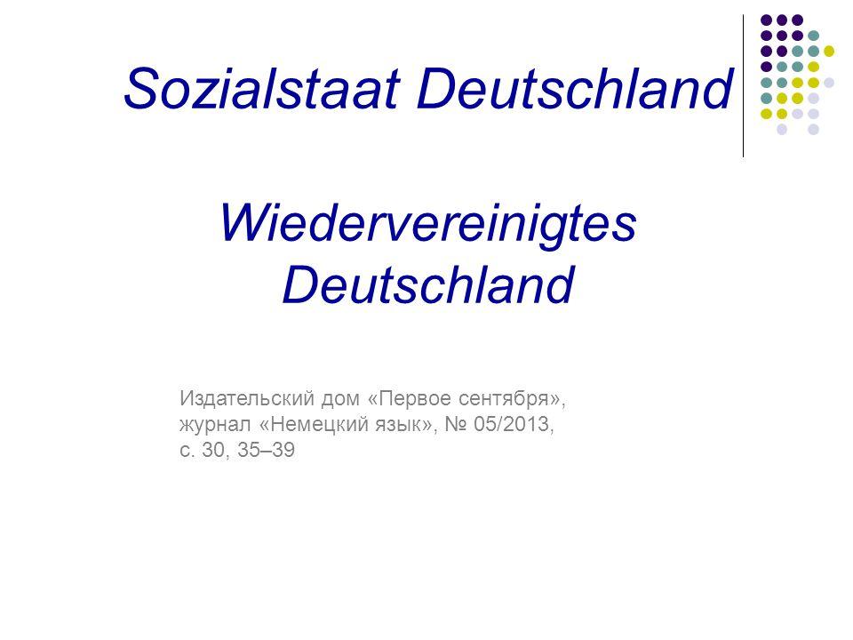 Sozialstaat Deutschland Wiedervereinigtes Deutschland Издательский дом «Первое сентября», журнал «Немецкий язык», № 05/2013, с.