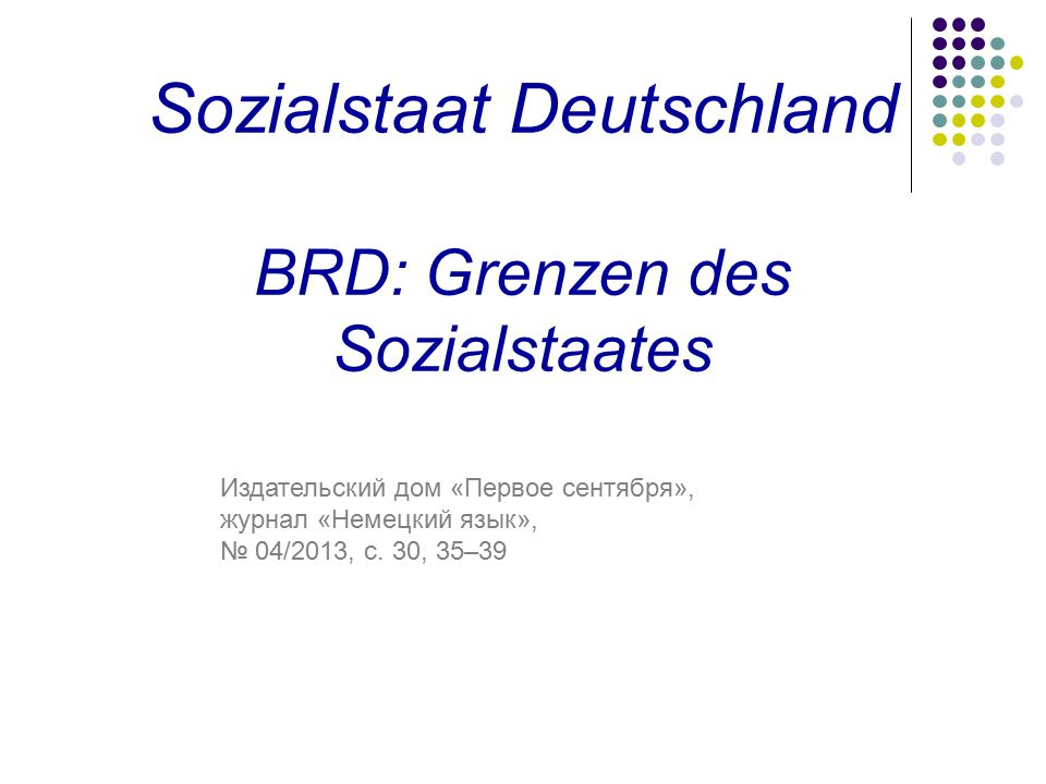 Sozialstaat Deutschland BRD: Grenzen des Sozialstaates Издательский дом «Первое сентября», журнал «Немецкий язык», № 04/2013, с. 30, 35–39