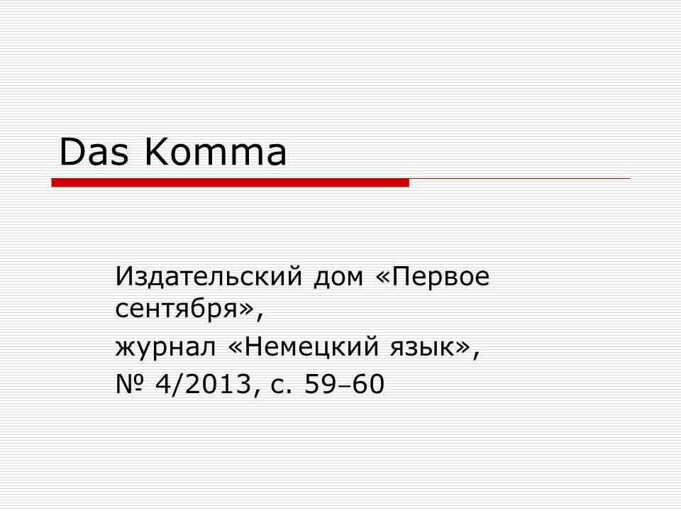 Das Komma Издательский дом «Первое сентября», журнал «Немецкий язык», № 4/2013, с. 59 ‒ 60
