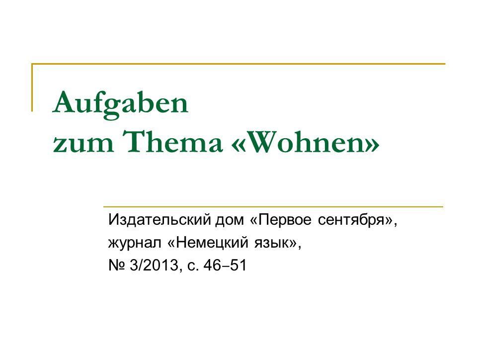 Aufgaben zum Thema «Wohnen» Издательский дом «Первое сентября», журнал «Немецкий язык», № 3/2013, с.