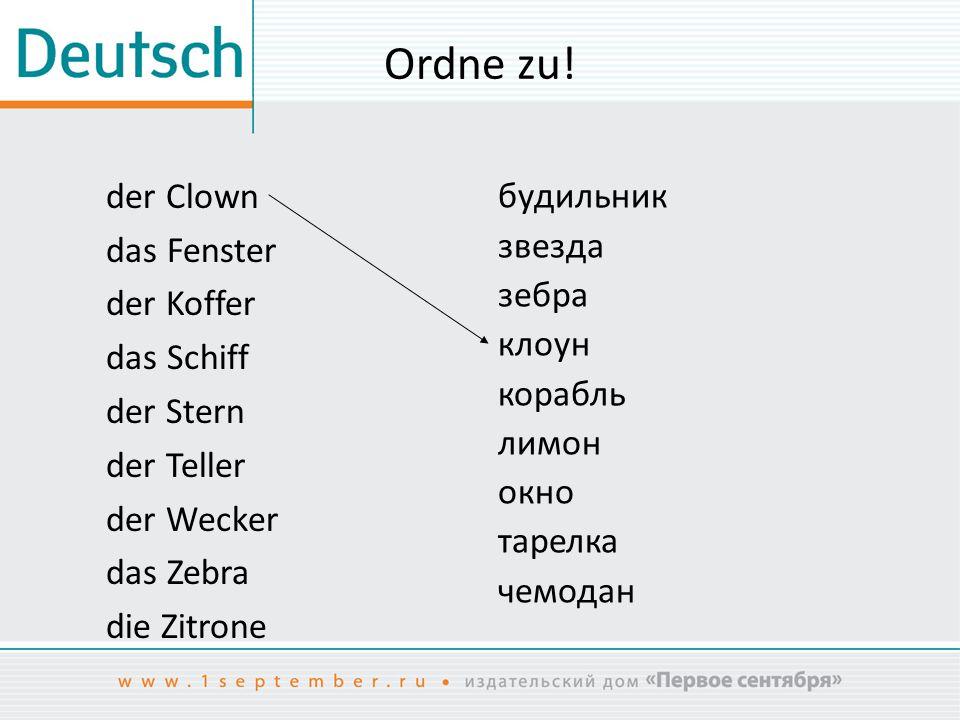 Artikel erweitern ___ Clown ___ Fenster ___ Koffer ___ Schiff ___ Stern ___ Teller ___ Wecker ___ Zebra ___ Zitrone