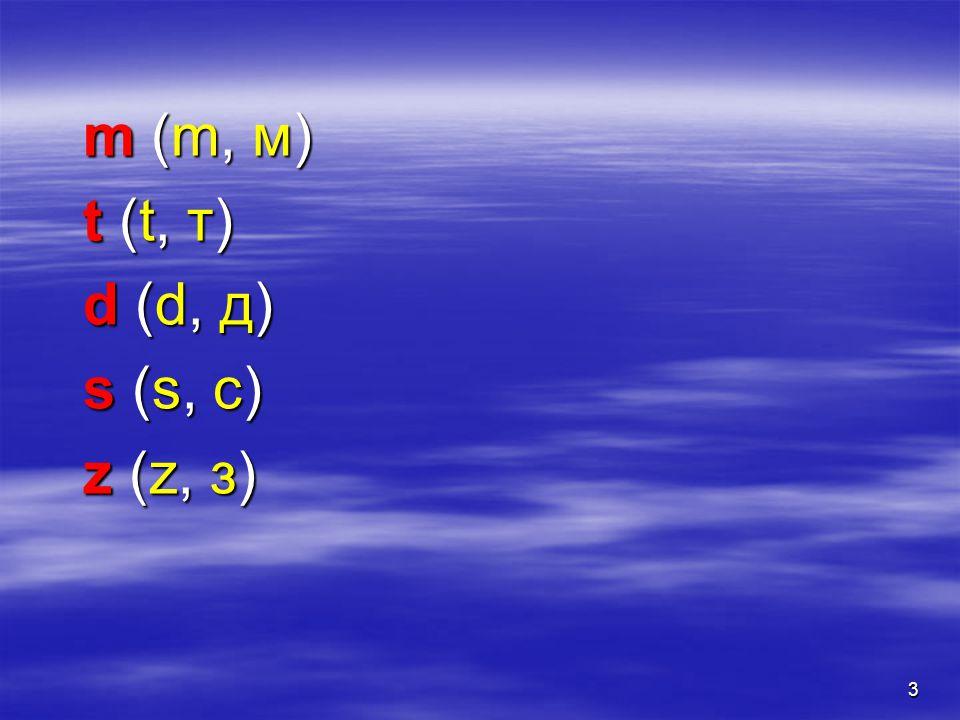 4 n (n, н) ń (nj, њ) l (l, л) ĺ (lj, љ) r (r, р)