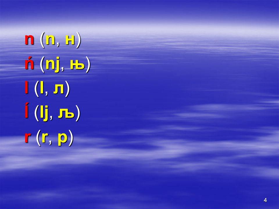 95 ʧ (č, ч) –  (dž, џ) čak – džak (sogar – Sack) čin – džin (die Tat – Riese) Beč – bedž (Wien – Bedge)