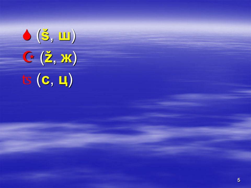 5  (š, ш) (š, ш) (ž, ж) (ž, ж) (c, ц)ʦ (c, ц) (š, ш) (š, ш) (ž, ж) (ž, ж) (c, ц)ʦ (c, ц)