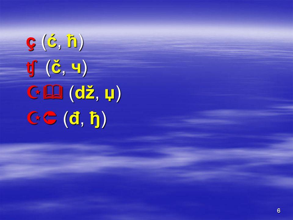 7 i (j, ј)i (j, ј)k (k, к)k (k, к)g (g, г)g (g, г)x (h, х)x (h, х)i (j, ј)i (j, ј)k (k, к)k (k, к)g (g, г)g (g, г)x (h, х)x (h, х)