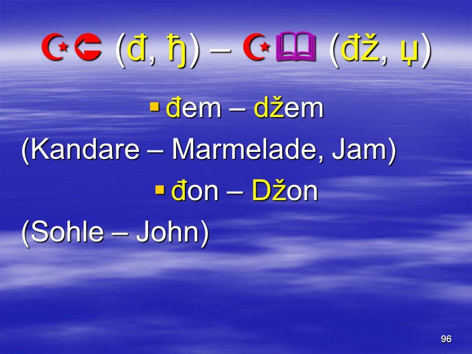 96  (đ, ђ) –  (đž, џ)  đem – džem (Kandare – Marmelade, Jam)  đon – Džon (Sohle – John)