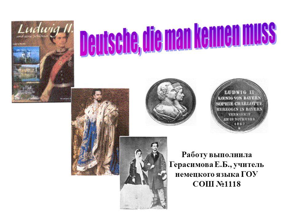 Работу выполнила Герасимова Е.Б., учитель немецкого языка ГОУ СОШ №1118