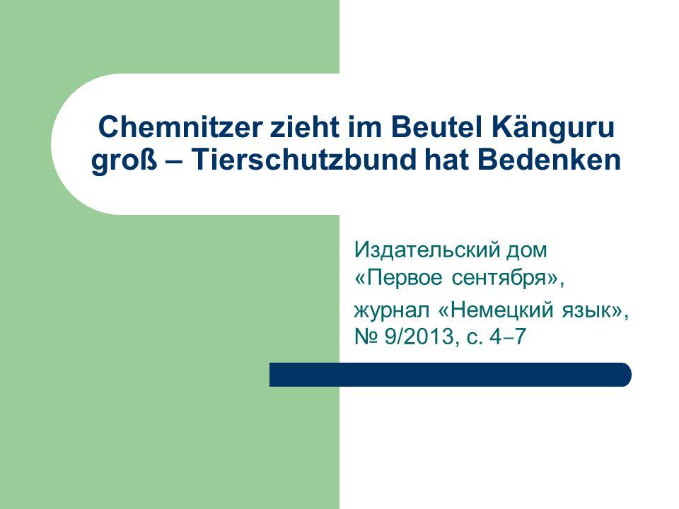 Chemnitzer zieht im Beutel Känguru groß – Tierschutzbund hat Bedenken Издательский дом «Первое сентября», журнал «Немецкий язык», № 9/2013, с.