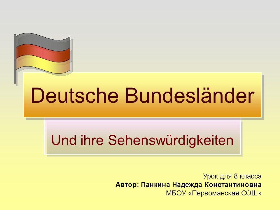 Und ihre Sehenswürdigkeiten Deutsche Bundesländer Урок для 8 класса Автор: Панкина Надежда Константиновна МБОУ «Первоманская СОШ»