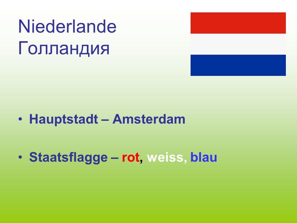 Niederlande Голландия Hauptstadt – Amsterdam Staatsflagge – rot, weiss, blau