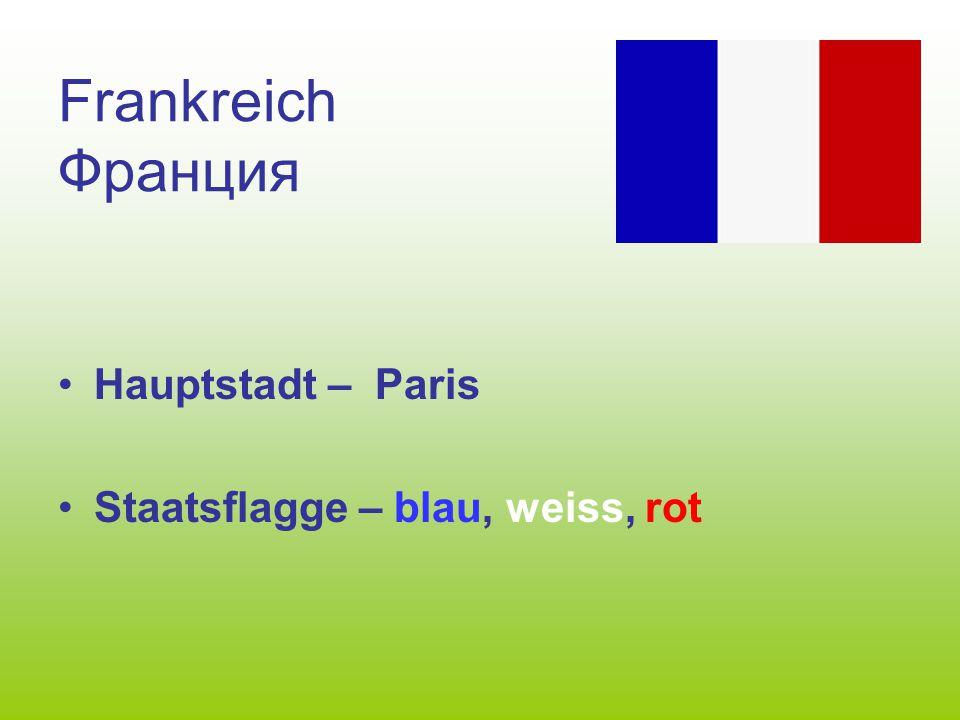 Frankreich Франция Hauptstadt – Paris Staatsflagge – blau, weiss, rot