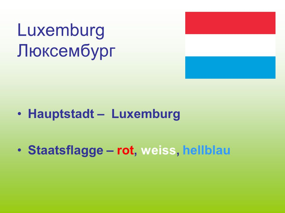Luxemburg Люксембург Hauptstadt – Luxemburg Staatsflagge – rot, weiss, hellblau