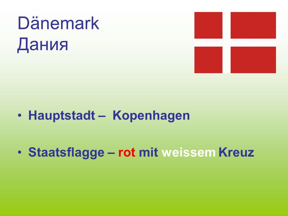 Dänemark Дания Hauptstadt – Kopenhagen Staatsflagge – rot mit weissem Kreuz