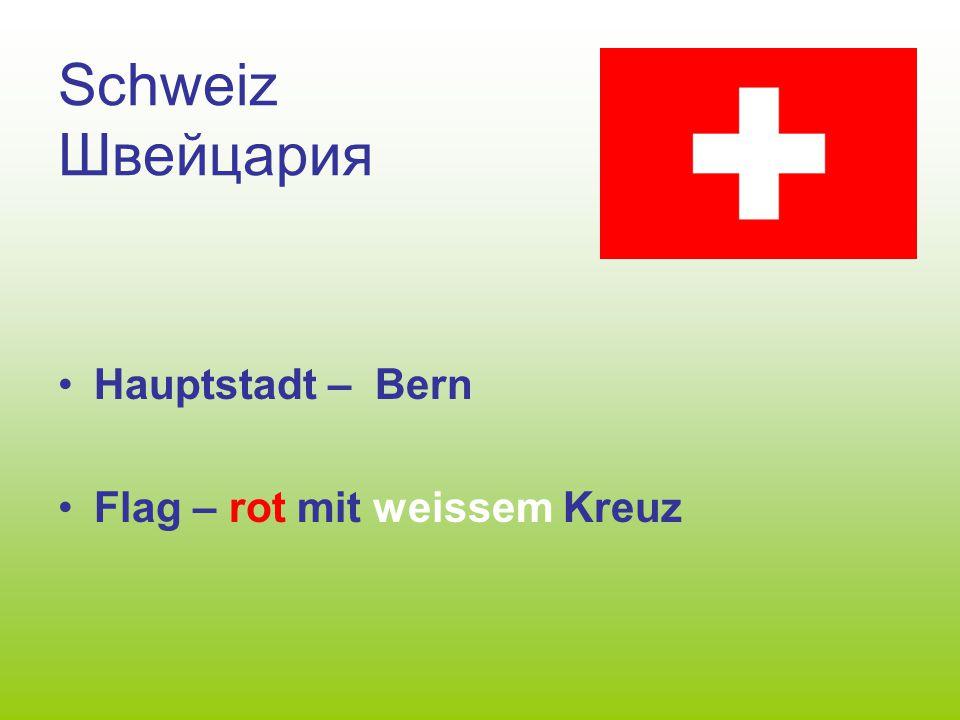 Schweiz Швейцария Hauptstadt – Bern Flag – rot mit weissem Kreuz