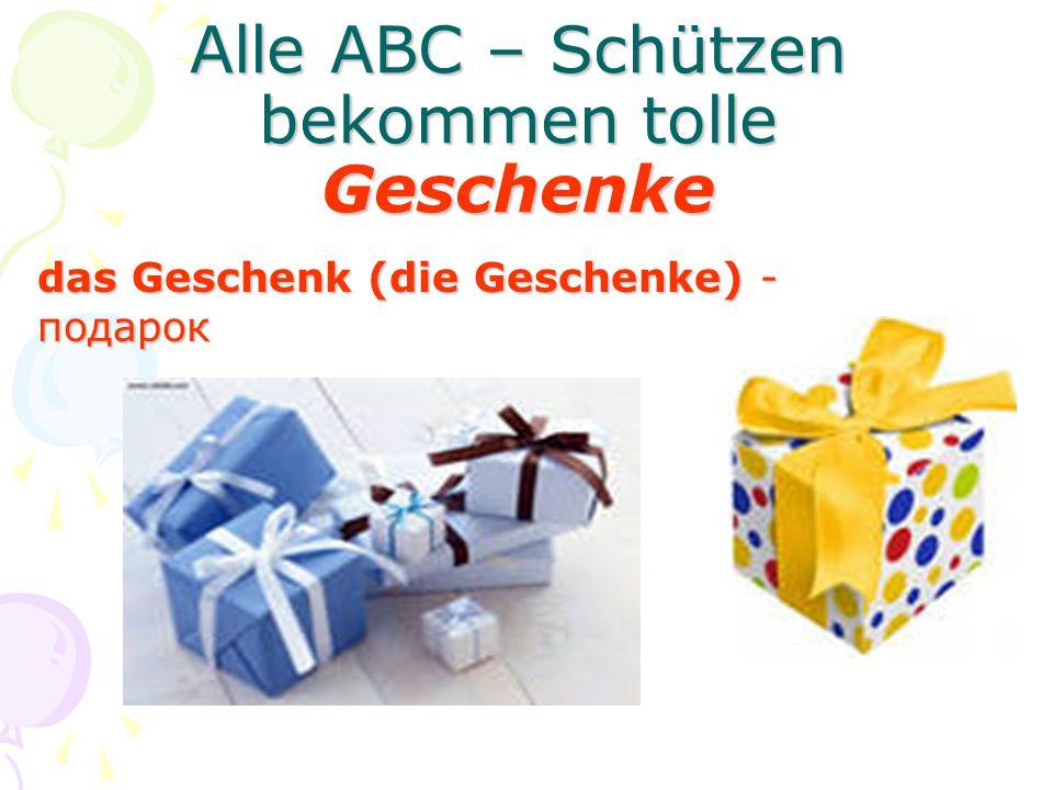 Alle ABC – Schützen bekommen tolle Geschenke das Geschenk (die Geschenke) - подарок
