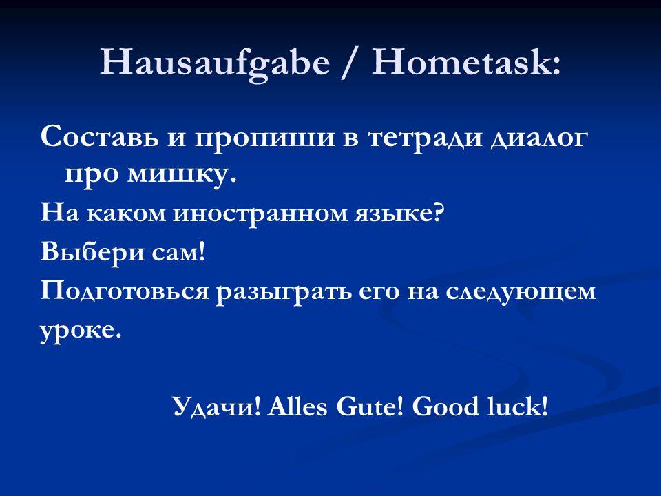 Hausaufgabe / Hometask: Составь и пропиши в тетради диалог про мишку.