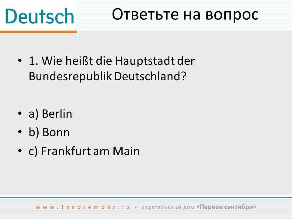 Ответьте на вопрос 2.Wahrzeichen von welcher deutschen Stadt sind die Stadtmusikanten.