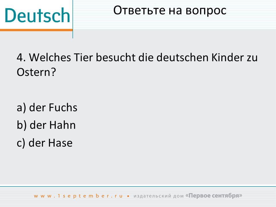Ответьте на вопрос 5. An welchem Fluss liegt Berlin? a) an der Donau b) an der Spree c) am Rhein