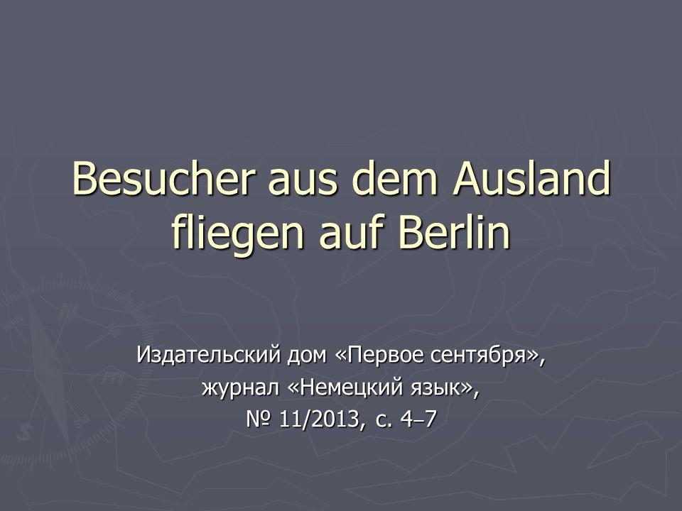 Besucher aus dem Ausland fliegen auf Berlin Издательский дом «Первое сентября», журнал «Немецкий язык», № 11/2013, с. 4 ‒ 7