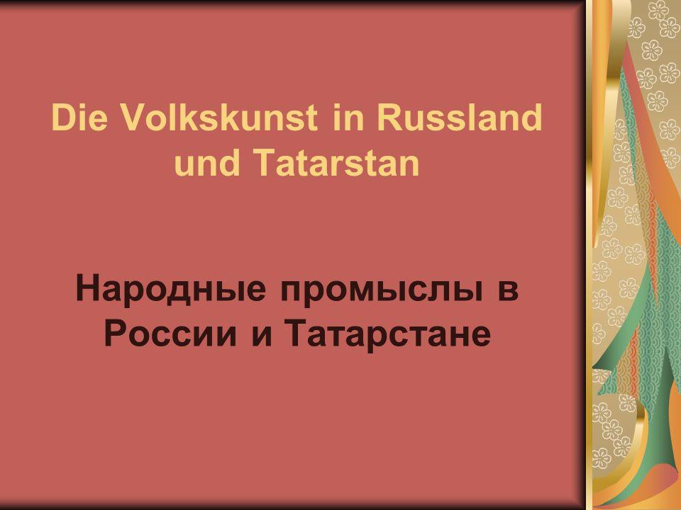 Die Volkskunst in Russland und Tatarstan Народные промыслы в России и Татарстане