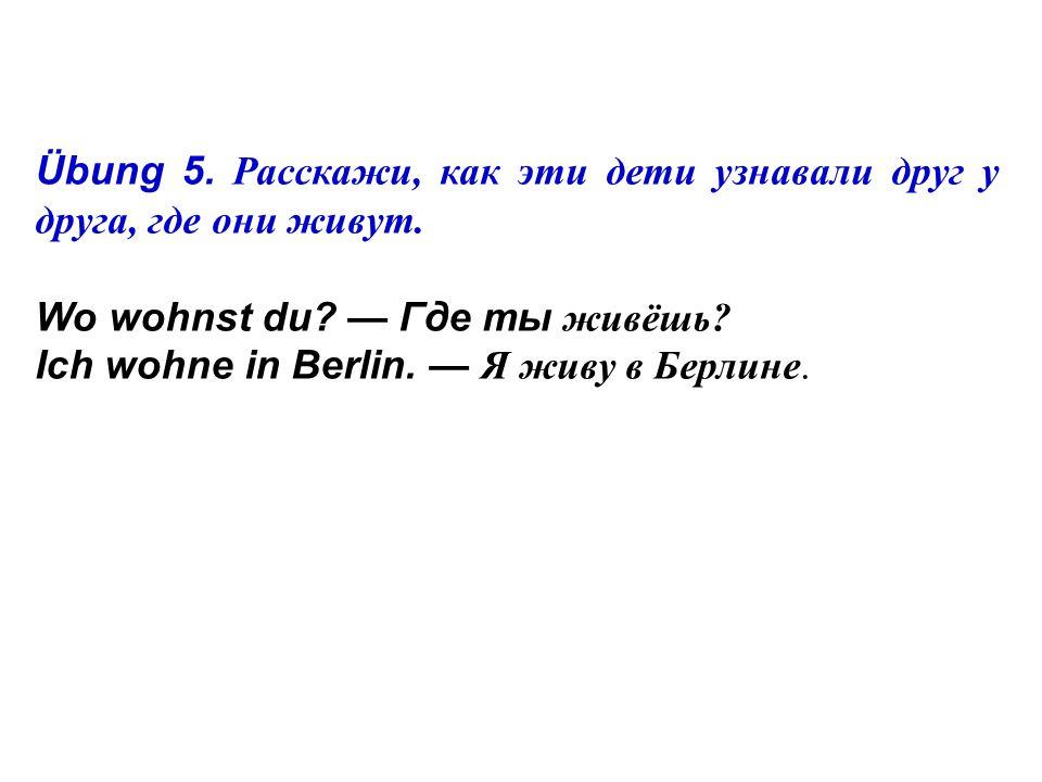 Übung 4. Научись считать до 5: eins, zwei, drei, vier, fünf.