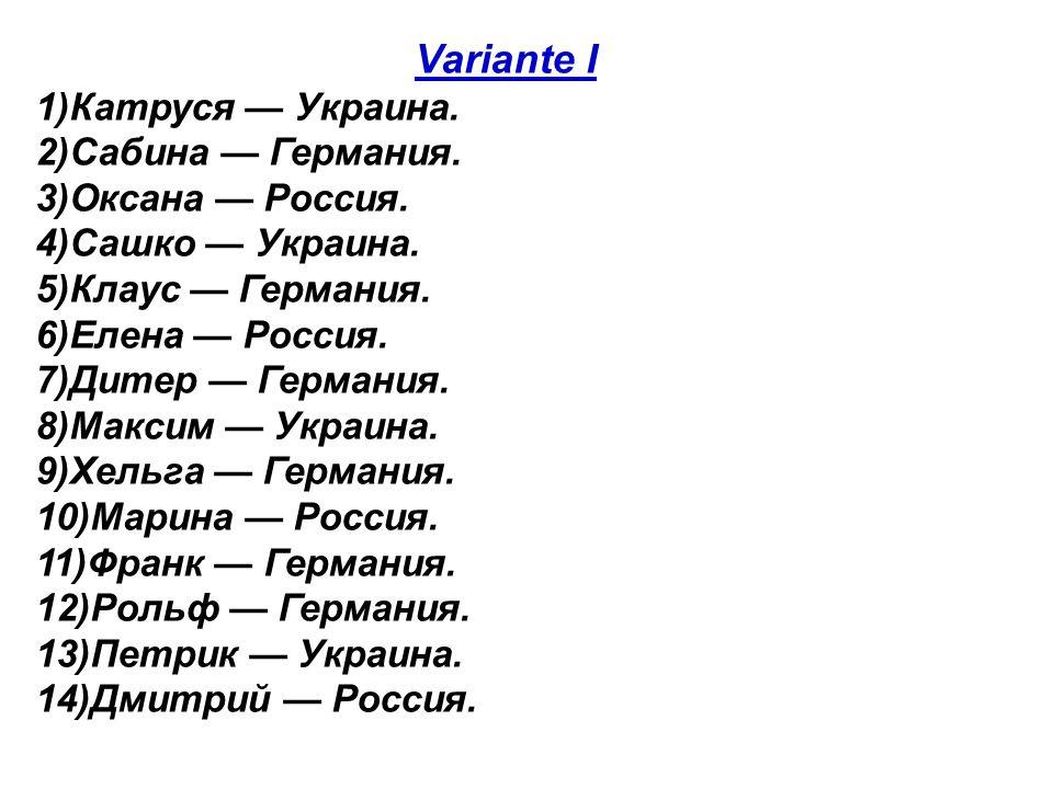 Variante I 1)Катруся — Украина.2)Сабина — Германия.