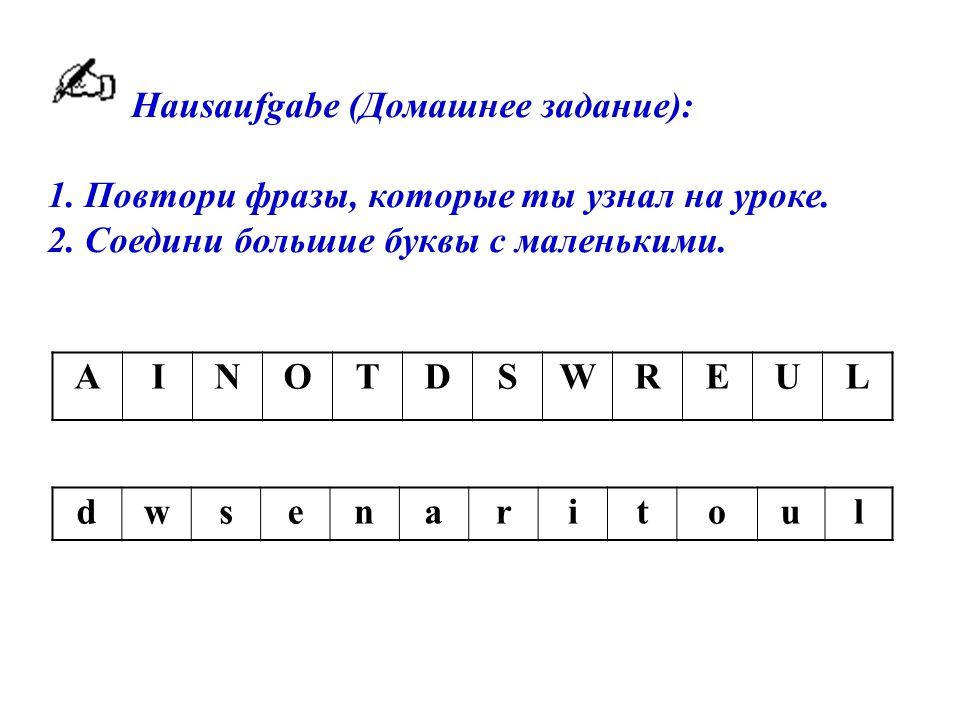 Hausaufgabe (Домашнее задание): 1.Повтори фразы, которые ты узнал на уроке.