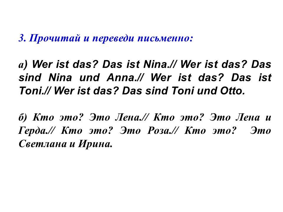 3.Прочитай и переведи письменно: а) Wer ist das. Das ist Nina.// Wer ist das.