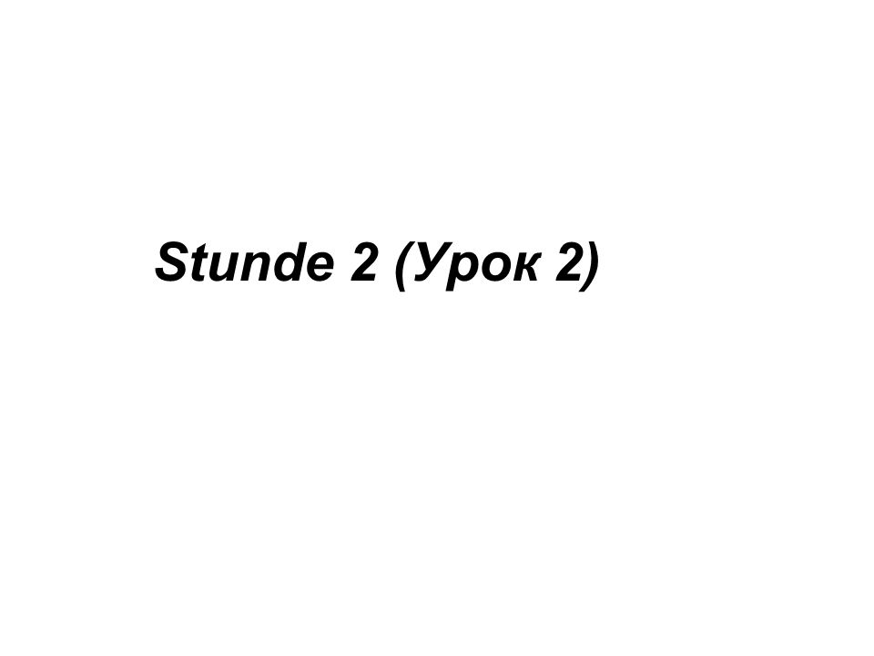 Stunde 2 (Урок 2)