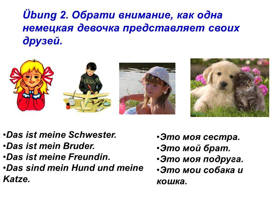 Übung 2.Обрати внимание, как одна немецкая девочка представляет своих друзей.