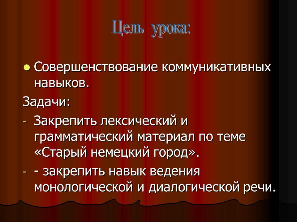 Учитель немецкого языка МОУ Михайловская ООШ Лебедева А.А.