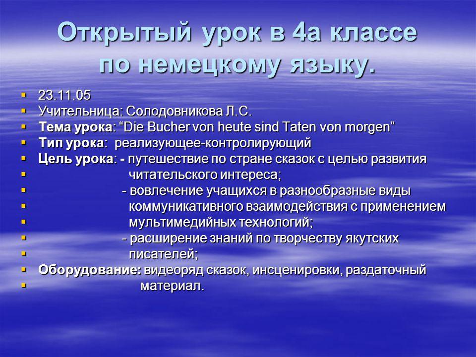 Ход урока ЭтапыЗадачиДеятельность учащихся Деятельность педагога 1.Орг.