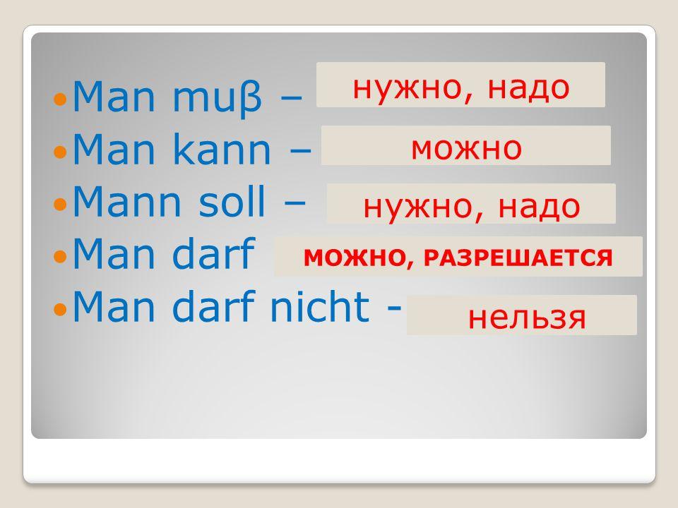 Man muβ – Man kann – Mann soll – Man darf Man darf nicht - нужно, надо можно нужно, надо нельзя МОЖНО, РАЗРЕШАЕТСЯ