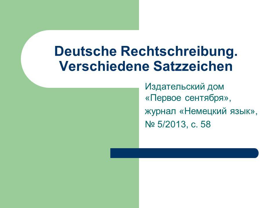 Deutsche Rechtschreibung. Verschiedene Satzzeichen Издательский дом «Первое сентября», журнал «Немецкий язык», № 5/2013, с. 58
